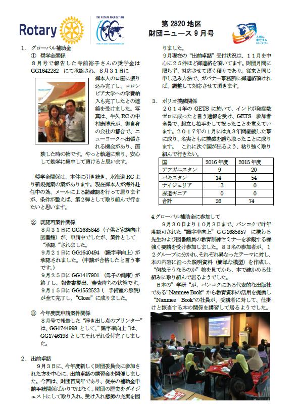 rid-fond-news-201610