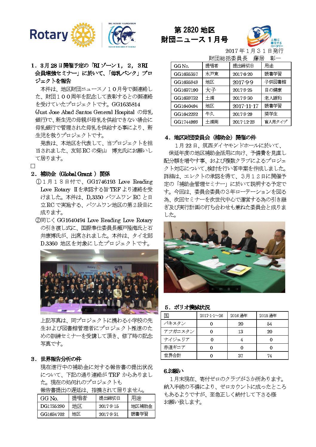 rid-fond-news-201702