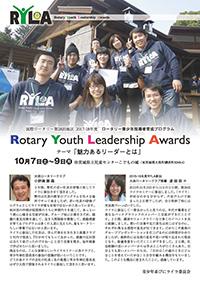ロータリー青少年指導者育成プログラムのご案内