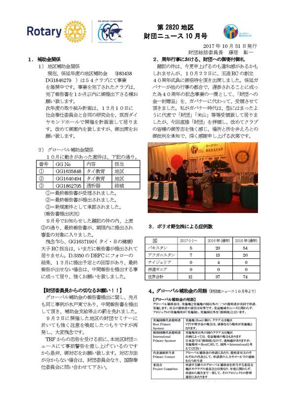 rid-fond-news-201710
