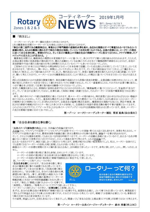 coordinatornews201901