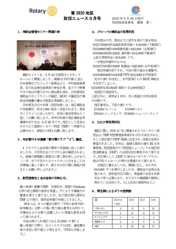 rid-fond-news-201903