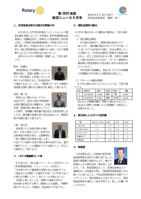 rid-fond-news-201906