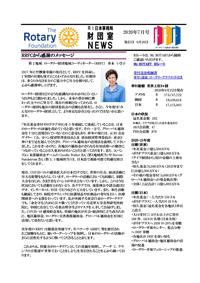 財団室NEWS
