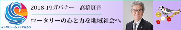 2018-19高橋賢吾ガバナー年度