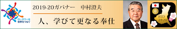 2019-20中村澄夫ガバナー年度