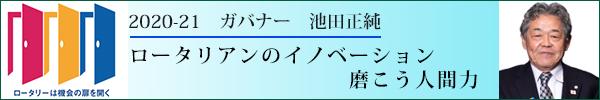 2020-21池田正純ガバナー年度